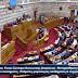 Προσωρινό αποκλεισμό του Λαγού από τις συνεδριάσεις αποφάσισε το προεδρείο της βουλής - ΒΙΝΤΕΟ