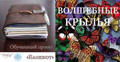 Обучающий Проект БЛОКНОТ