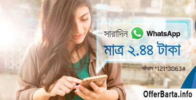 Grameenphone Whatsup Messaging Pack