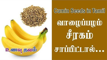 Cumin Seeds in Tamil | Seeragam Benefits in Tamil | Seeragam for Weight Loss