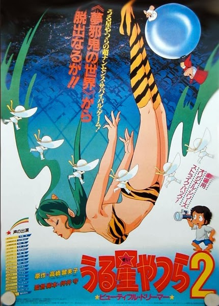 Roman's Movie Reviews and Musings: Urusei Yatsura 2: Beautiful Dreamer  (1984)