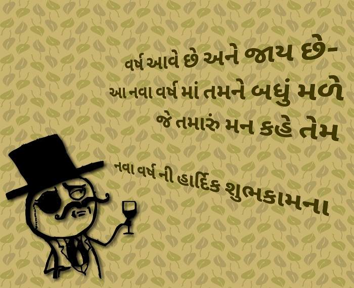Happy New Year Of Gujarati 80