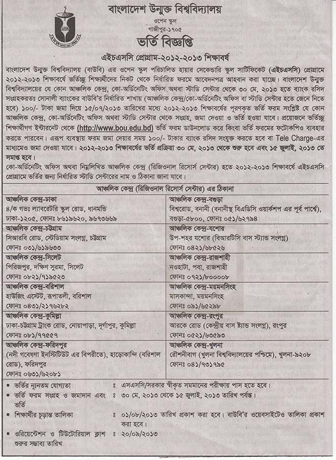 Jobs Barta: www.bou.edu.bd! Bangladesh Open University HSC