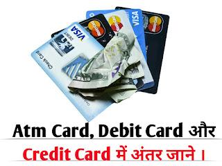 एटीएम कार्ड डेबिट कार्ड और क्रेडिट कार्ड क्या होता है