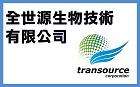 transource 全世源生物技術有限公司