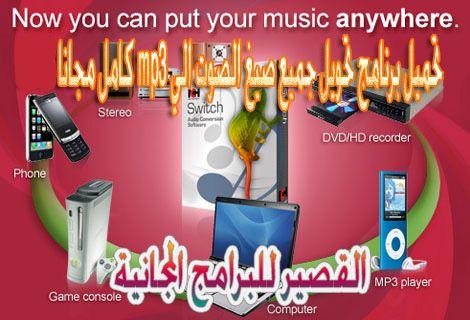 تحميل برنامج تحويل جميع صيغ الصوت الي Mp3 كامل مجانا 2020