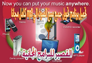 Switch MP3 Converter