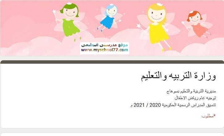رابط التقديم الإلكترونى لرياض الأطفال بسوهاج للعام الدراسي 2020-2021