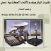 كتاب تقنيات المايكروييف واللأقمار الصناعية pdf