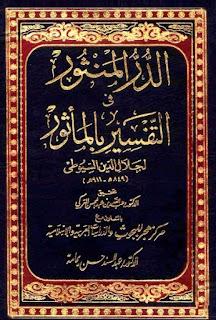 Kitab Tafsir Karya Imam Suyuthi al-Durru al-Manstur