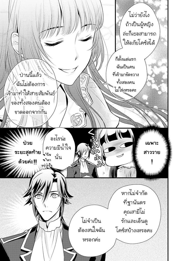 อ่านการ์ตูน Daites Ryou Koubouki ตอนที่ 5 หน้าที่ 19