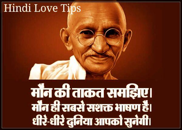 mahatma gandhi quotes in hindi