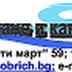 Обръщение от изп. директор на Водоснабдяване и канализация Добрич АД