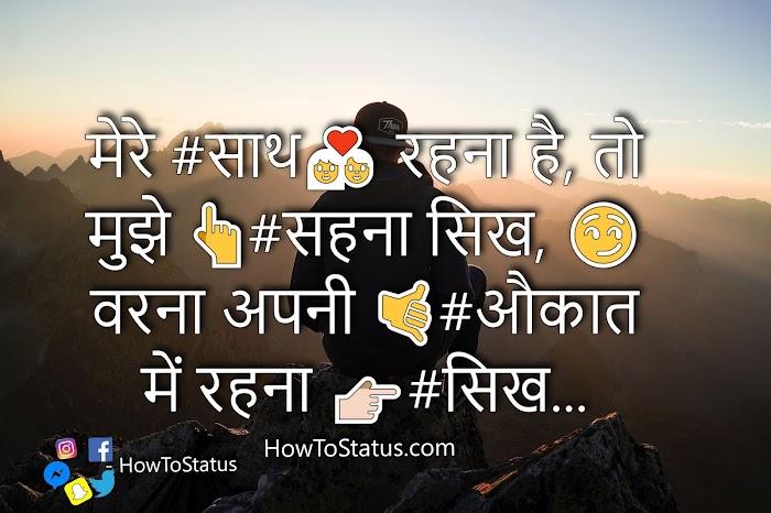 2019 Attitude Status in हिंदी Facbook or Whatsapp Status