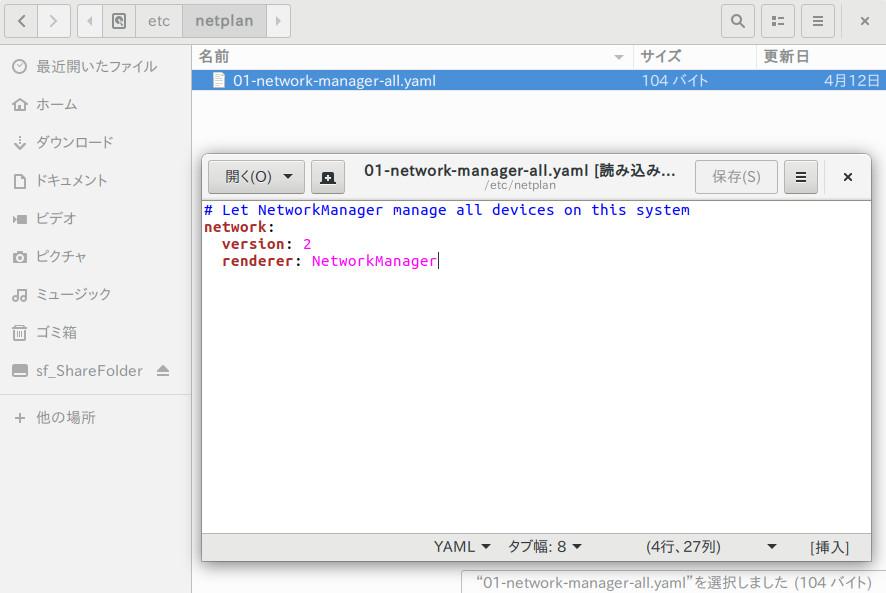 Ubuntu 17 10 その31 - Netplanがデフォルトに・Netplanは