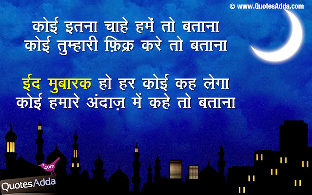 Eid Mubarak SMS Messages in Hindi 2017