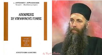 Ο γιατρός, πατήρ Αντώνιος Ι. Στυλιανάκης