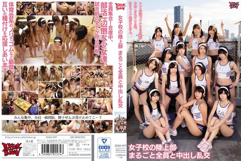 ZUKO-097 女子校の陸上部まるごと全員と中出し乱交