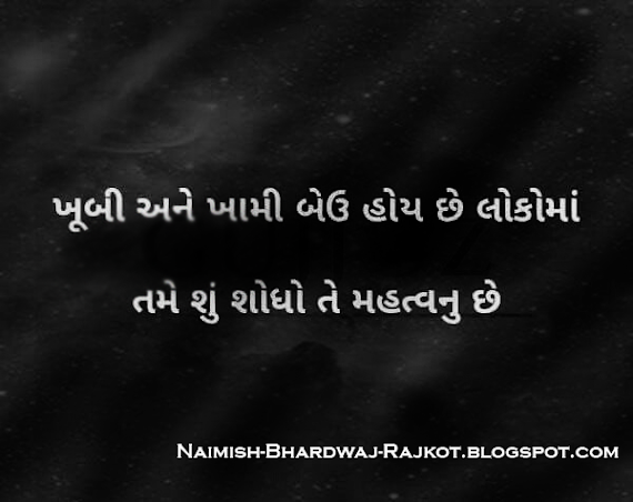 75+ Life Quotes Gujarati