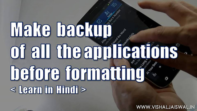 Format karne se pehle mobile phone ke saare software application ka backup kaise banaye. Learn to make backup of all applications of your Android mobile phone in Hindi.