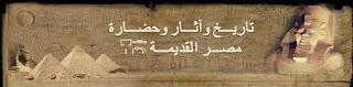حمل اكثر من 120 كتاب عن الحضارة المصرية القديمة