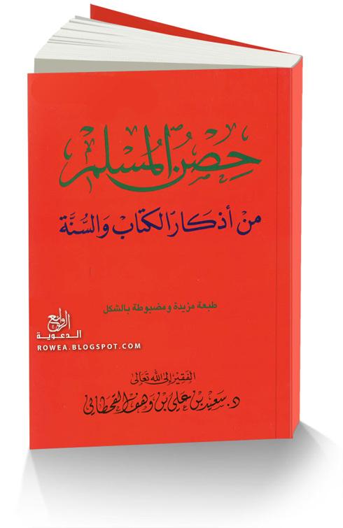 حصن المسلم من أذكار الكتاب والسنة مقروء ومسموع Pdf و Doc و Pps و Mp3
