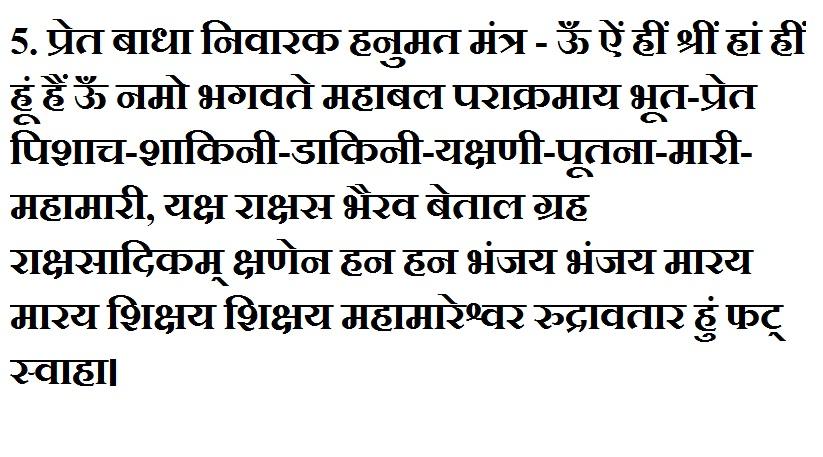 Tantrik Mantra त त र क म त र Indian Divine