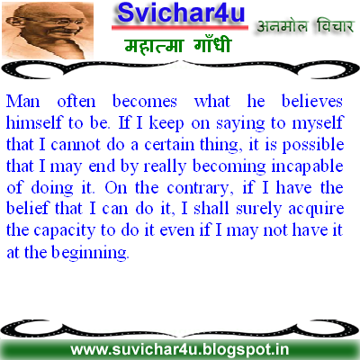 Man often becomes what he believes himself to be. If I keep on saying to myself that I cannot do a certain thing,