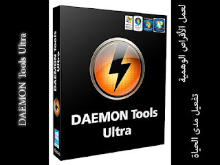 تحميل  أقوى برنامج لصنع الأقراص الوهمية مع التفعيل مدى الحياة DAEMON Tools Ultra 5.0.0.0540
