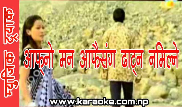 Karaoke of Aafno Man Aafai Sanga Dhatna Namilne by Rahul Baidya