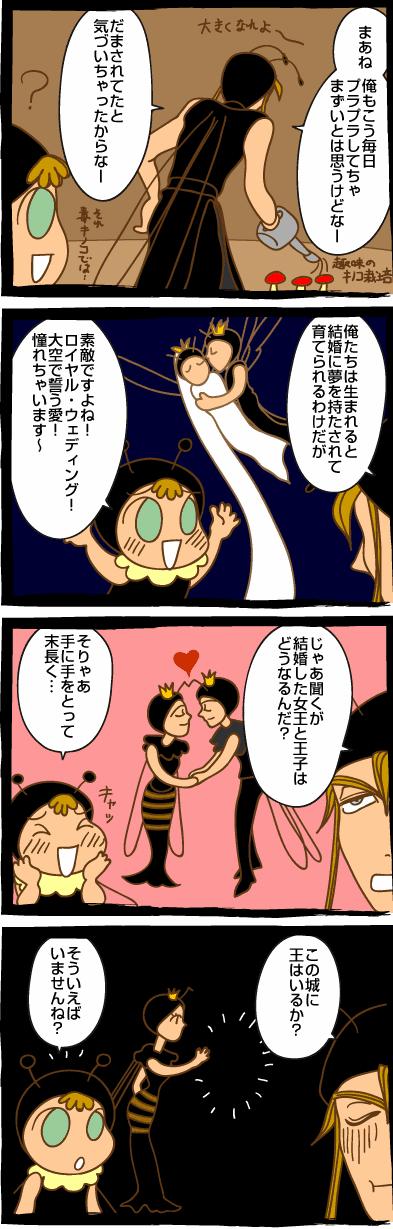 みつばち漫画みつばちさん:44. 結婚幻想
