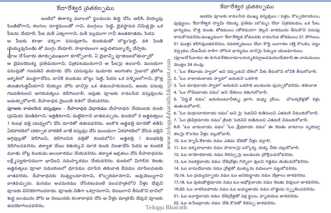కేదారేశ్వరుడు మరియు శ్రీ కేదారేశ్వర వ్రత కథ - Kedareswarudu, Kadarnath Vratha