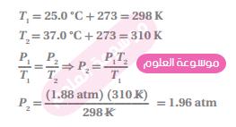 اذا كان ضغط إطار سيارة atm 1.88 عند درجة حرارة C˚25 فكم يكون الضغط اذا ارتفعت درجة الحرارة إلى C ˚37