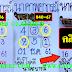 มาแล้ว...เลขเด็ดงวดนี้ 3ตัวตรงๆ หวยทำมือ สูตรเลขตารางนาคาพยากรณ์ งวดวันที่ 16/12/61