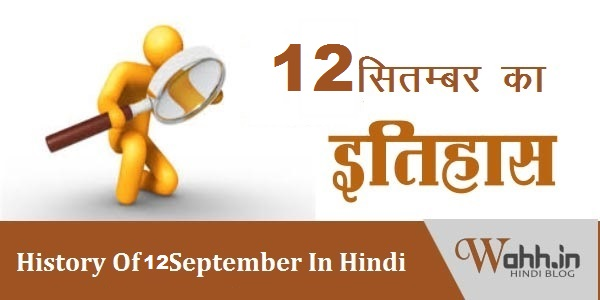 12-September-Aaj-Ka-itihaas-History
