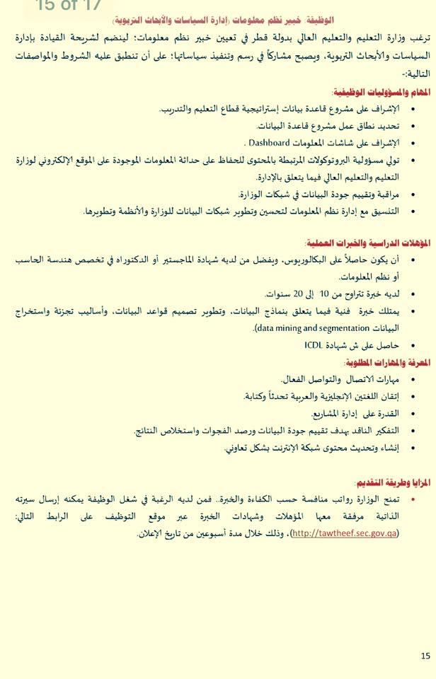 """عاجل.. مطلوب لوزارة التعليم بدولة قطر """"خبراء واخصائين وباحثين"""" تخصصات مختلفة 13"""