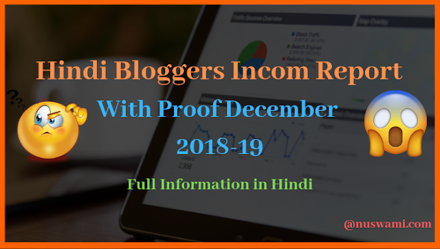 Hindi-Bloggers-Incom-Report-With-Proof-December-2018-19