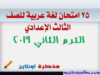 امتحانات لغة عربية للصف الثالث الإعدادي الترم الثاني 2020 لا يخرج عنها الامتحان