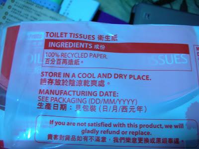 Leochill: 周街都買到嘅再造紙廁紙!