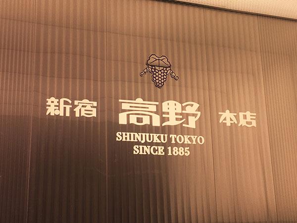 新宿駅東口の靖国通り沿いにある創業明治18年の老舗『新宿本店 タカノフルーツパーラー』の看板