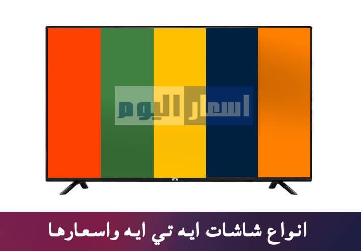 اسعار شاشات ata 2021