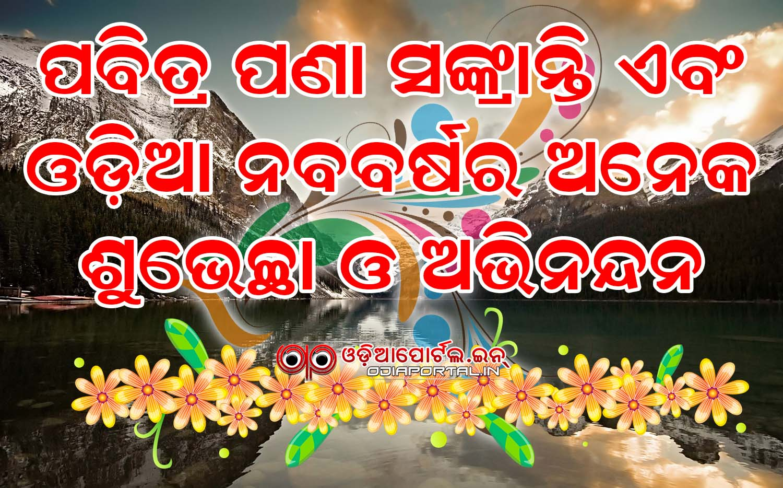 Maha Visuba Sankranti Odia New Year 2018 Hq Wallpaper Egreeting