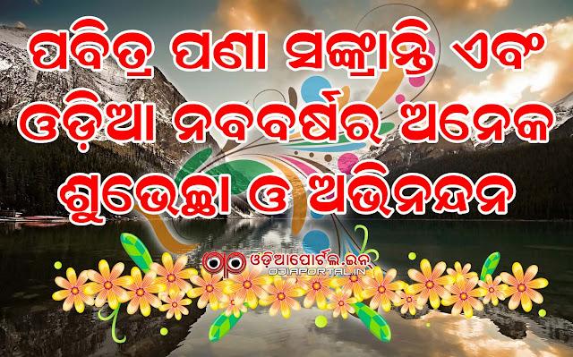 Maha Visuba Sankranti, Odia New Year 2018 - HQ Wallpaper, eGreeting, Scraps and Odia Wishes