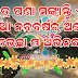 Maha Visuba Sankranti, Odia New Year 2018 - HQ Wallpaper, eGreeting, Scraps and Odia Wishes