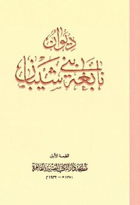 ديوان نابغة بني شيبان - تحقيق أحمد نسيم , pdf
