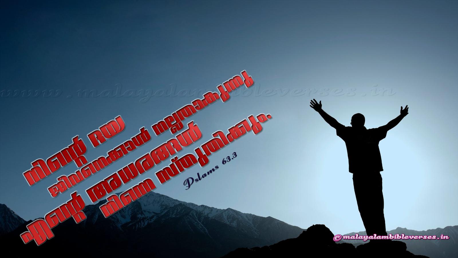 Psalms 63_3   Malayalam bible verses