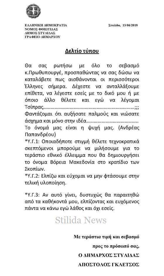 ΔΕΛΤΙΟ
