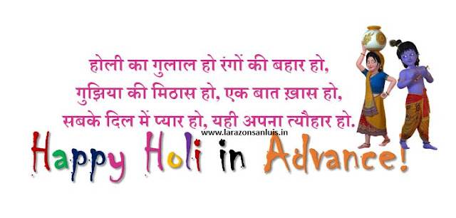 happy-holi-in-advance-image