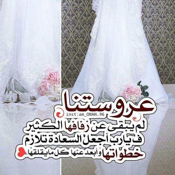 صور تهنئة زواج
