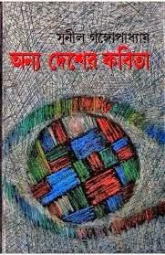 Anya Desher Kabita by Sunil Gangapadhyay